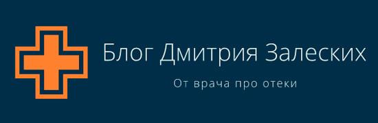 Блог Дмитрия Залеского